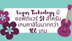 Vegas Technology มีซอฟต์แวร์ SA สำหรับเกมคาสิโนมากกว่า 100 เกม